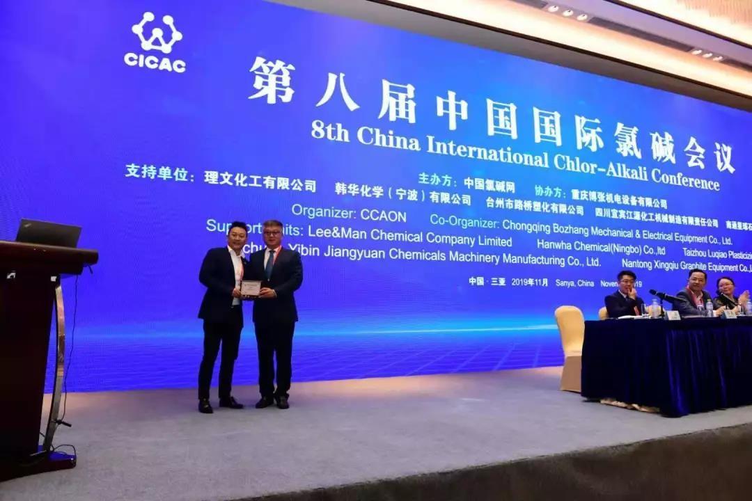 热烈祝贺第八届中国国际氯碱会在海南三亚隆重召开——协办单位重庆竞技宝App机电设备有限公司