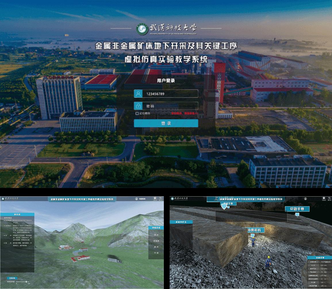 武汉科技大学金属非金属矿床地下开采及其关键工序虚拟仿真实验教学项目