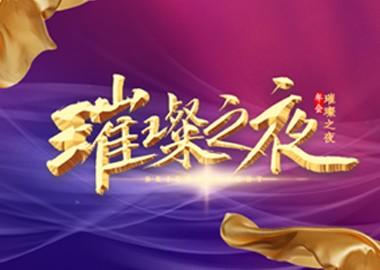 热烈祝贺深圳致宇智能年会在宁波顺利召开