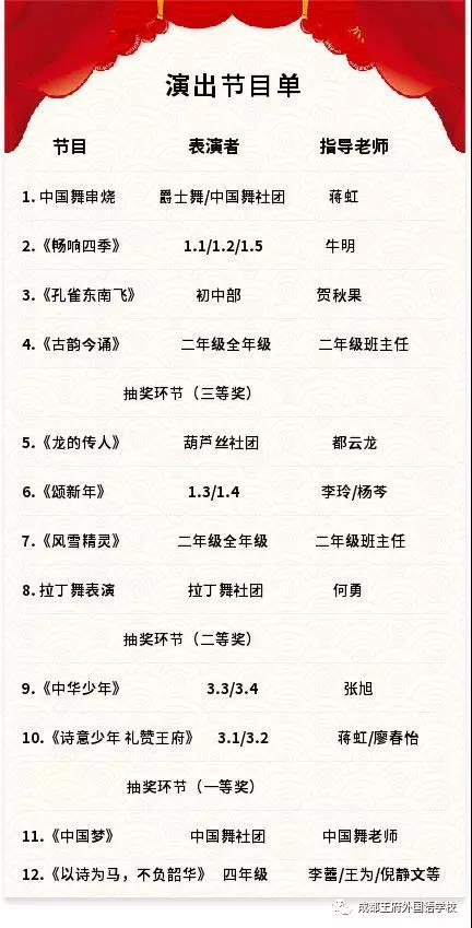 成都王府外国语学校2020年新春朗诵会节目单