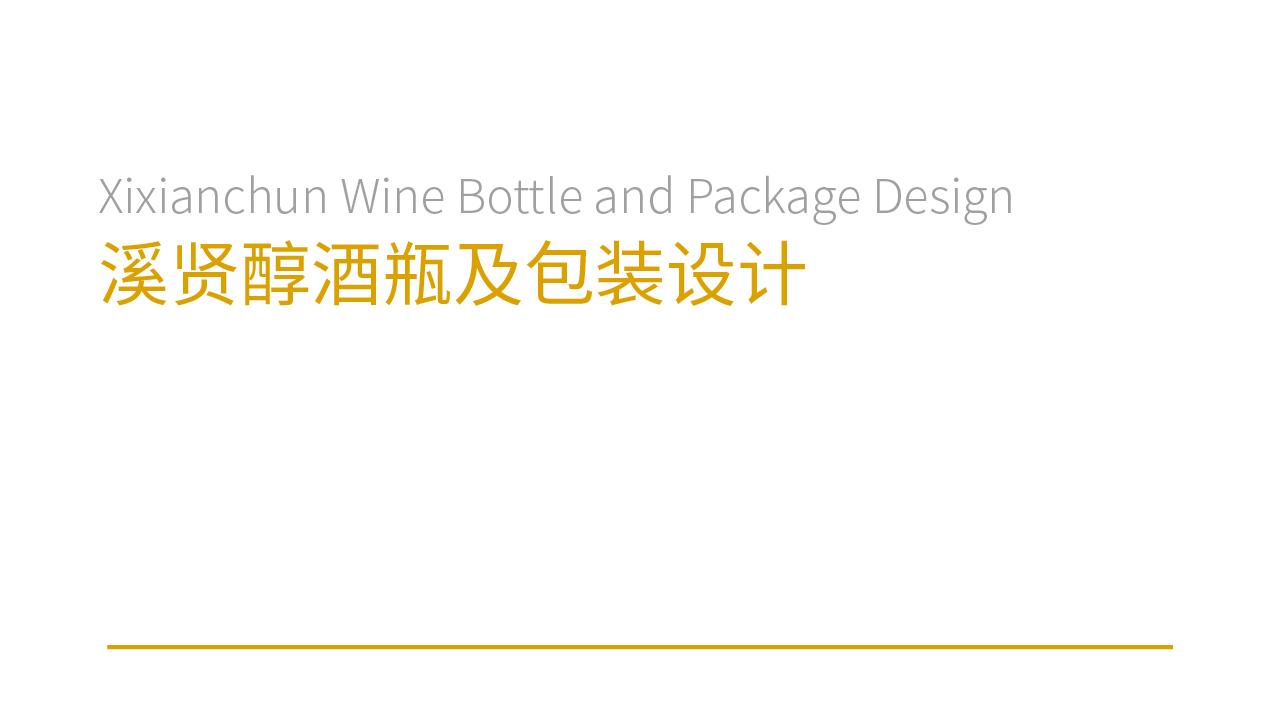 溪贤醇酒品牌策划及包装设计项目