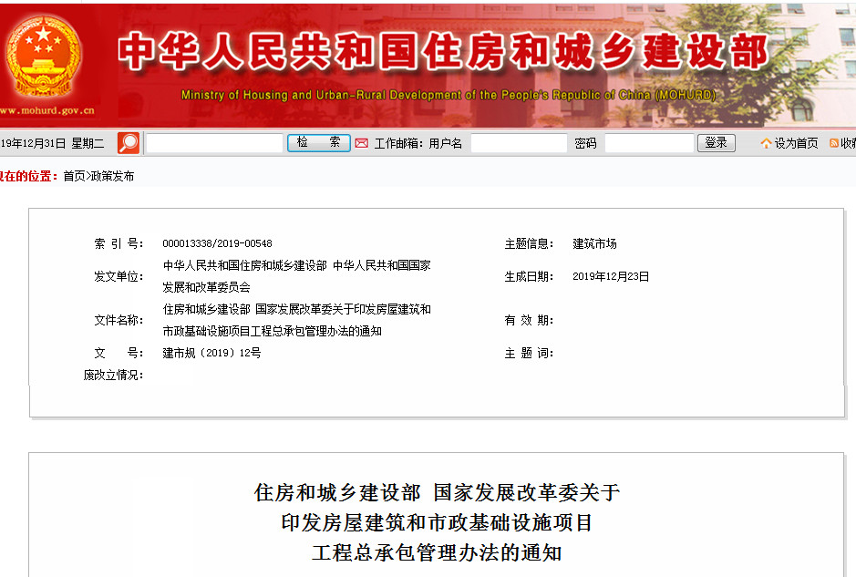 住建部正式发布《工程总承包管理办法》,2020年3月1日起施行!