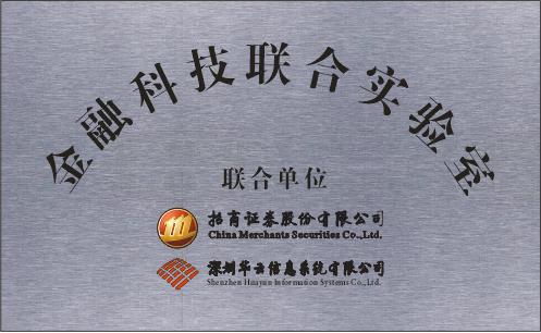 """2018年,华云信息与招商证券和深圳大学签订""""产学研战略合作协议""""。"""