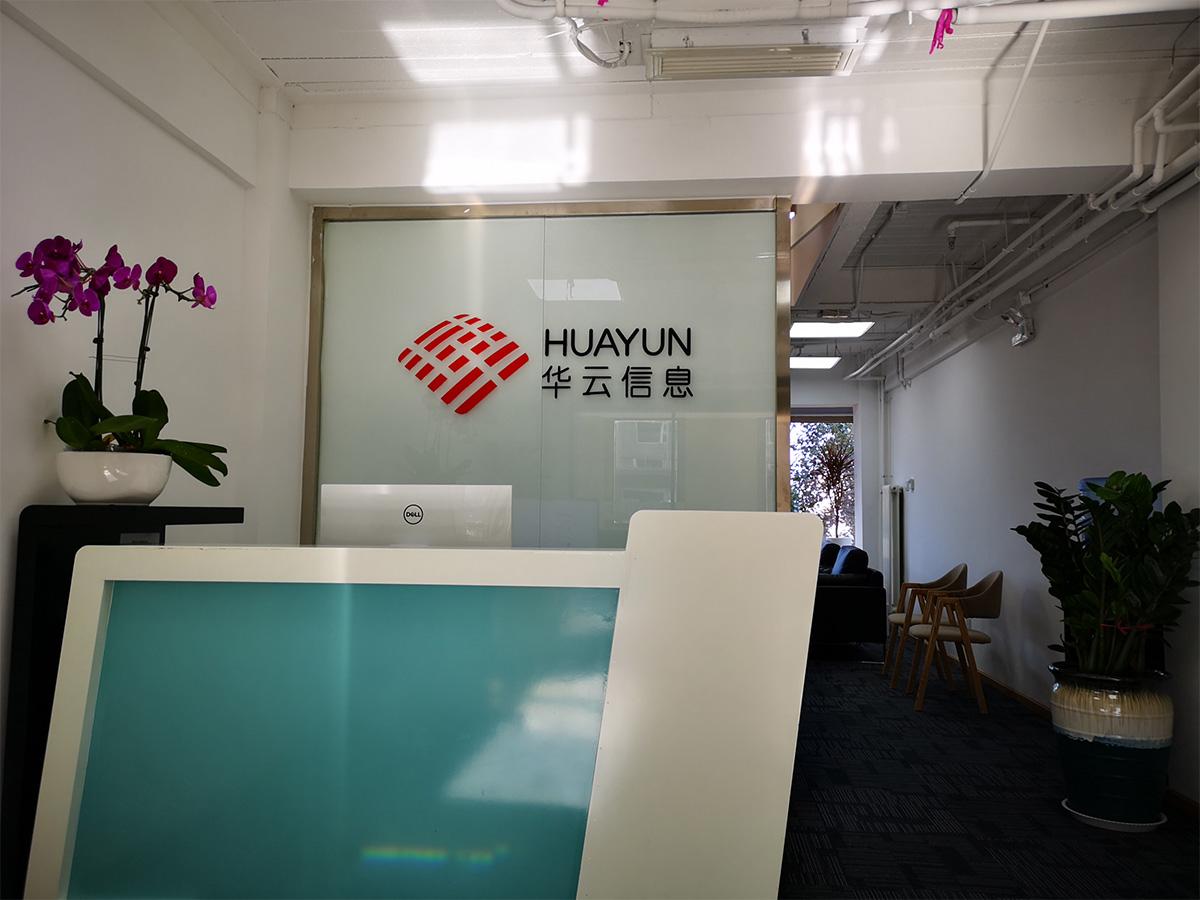 热烈庆祝华云信息北京分公司盛大开业
