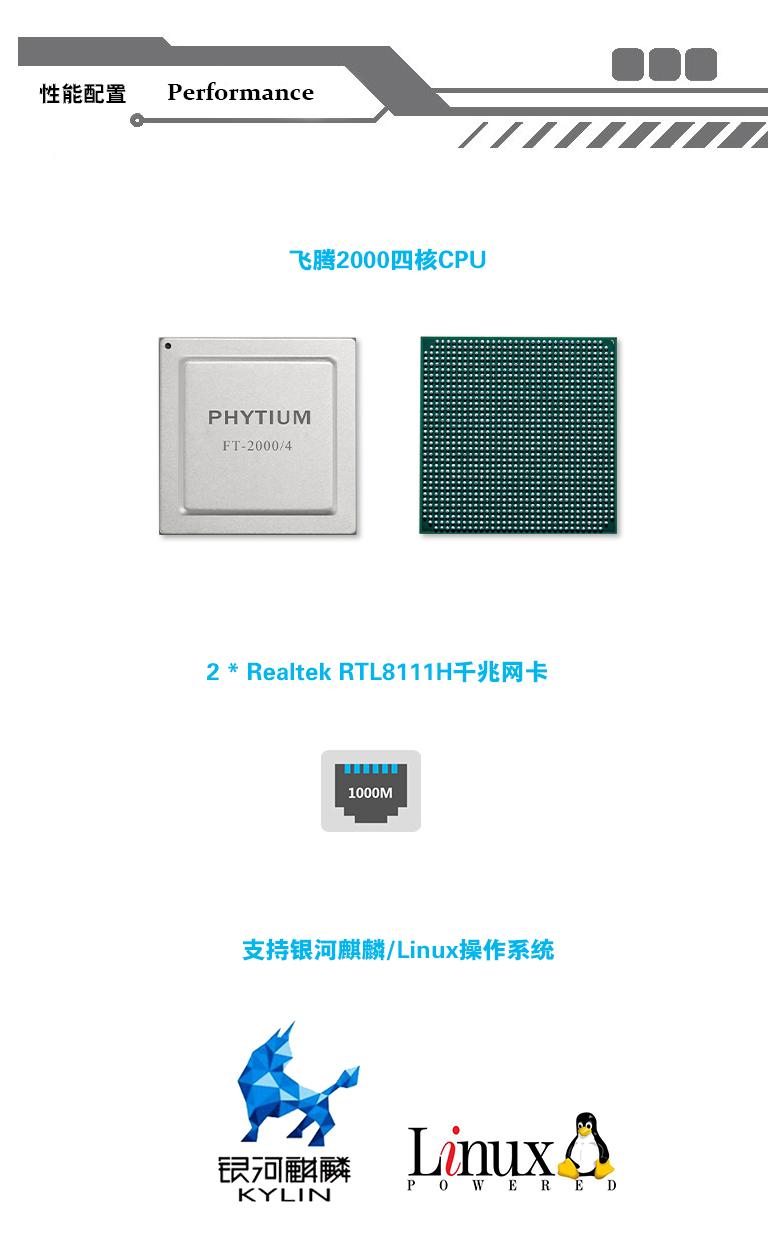 GM-FT2000飞腾新一代桌面处理器