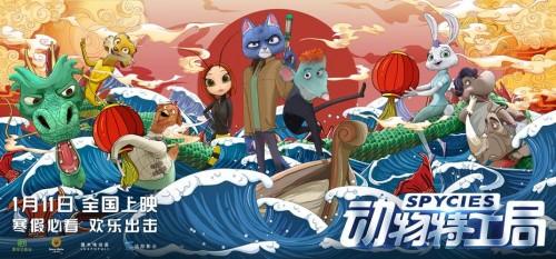 动画电影《动物特工局》国内定档1月11日 将在欧洲、北美等地全球上映