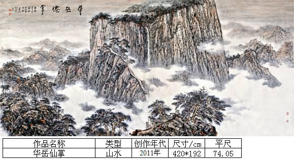 杨霜林14华岳仙掌