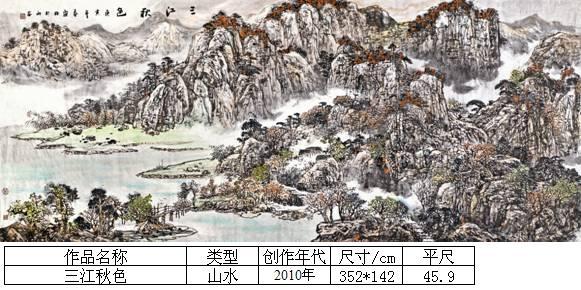 杨霜林15三江秋色