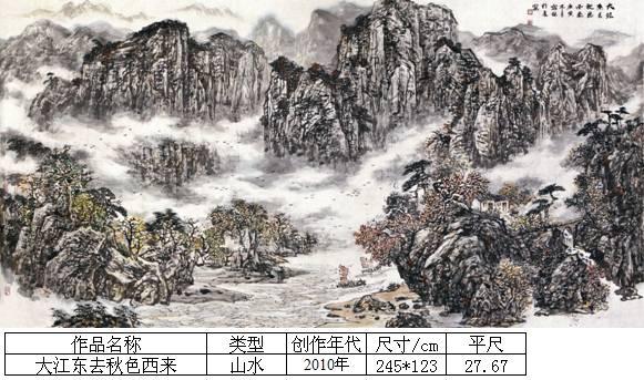 杨霜林16大江东去秋色西来