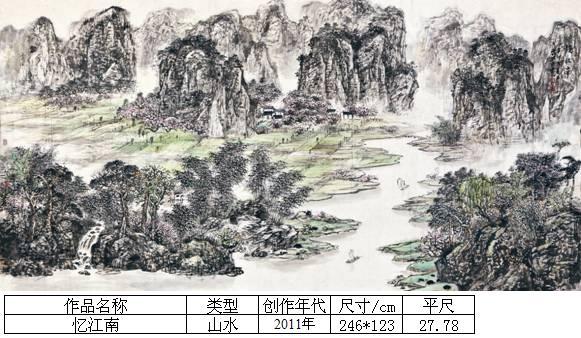 杨霜林17忆江南