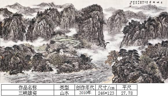 杨霜林18三峡雄姿