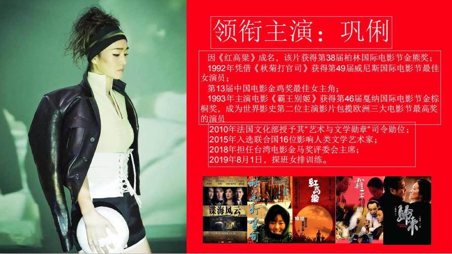 《中国女排》