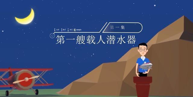 """科普系列动画短片""""小民学堂""""上线发布"""