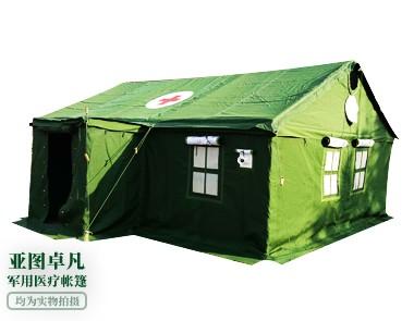 军用医疗帐篷