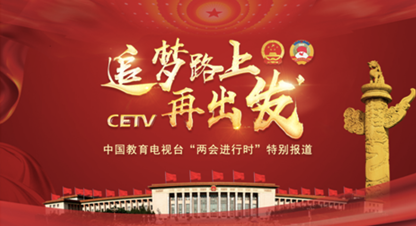 助力两会新闻报道|KXWELL自动化演播室方案入驻CETV