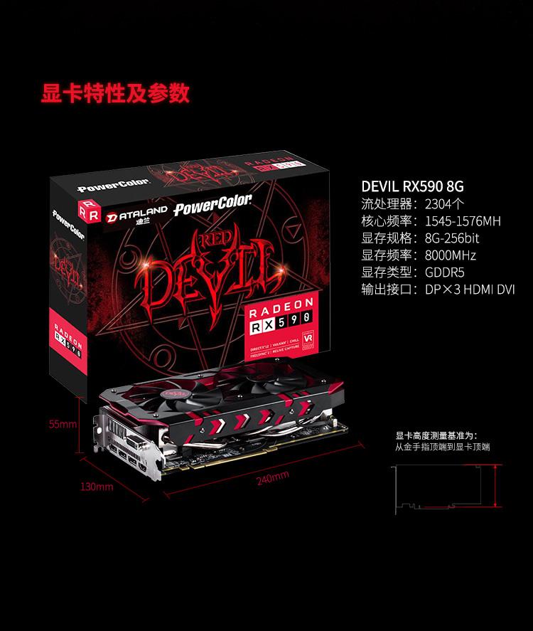 迪兰 DEVIL RX 590 8G