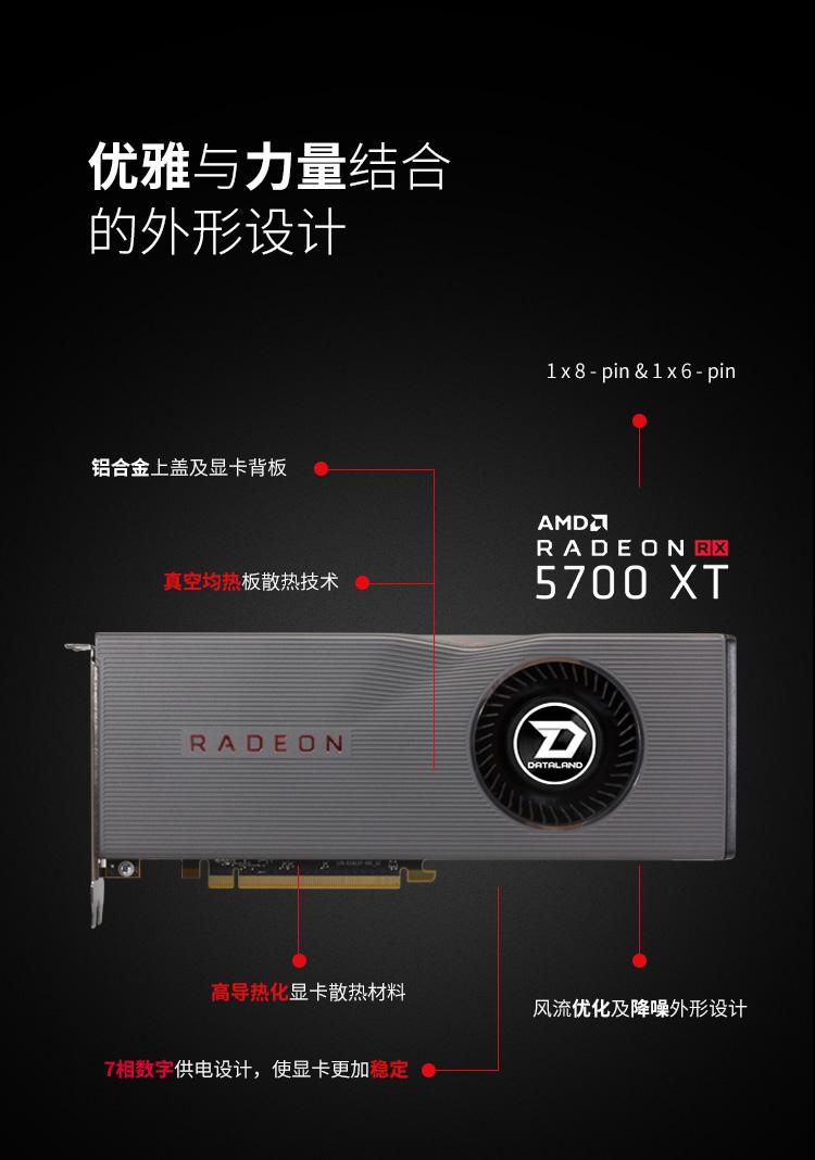迪兰 RX 5700 XT 8G