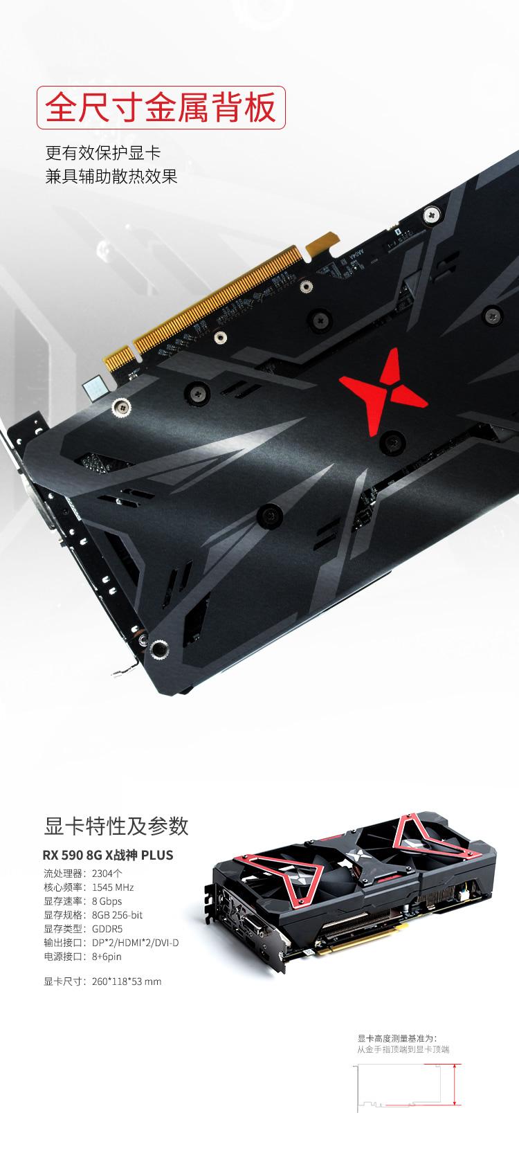 迪蘭 RX 590 8G X 戰神 PLUS