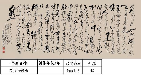 汪国新-李白诗词 《将进酒》