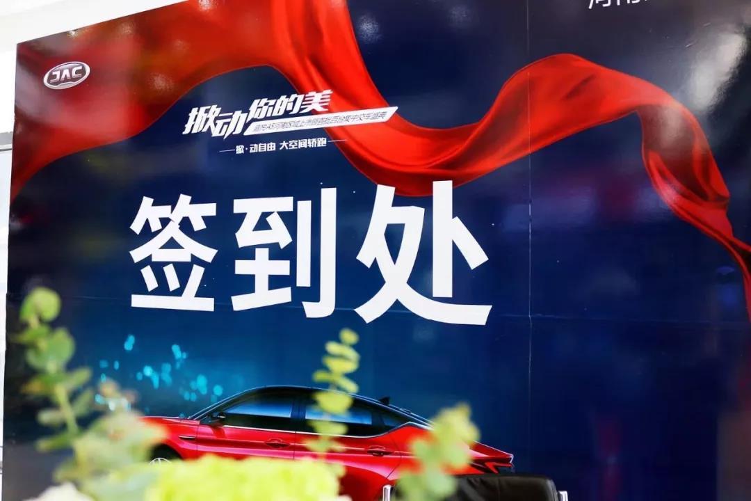 热烈祝贺大中原亚博体彩官网江淮店嘉悦A5新车发布会圆满举行!