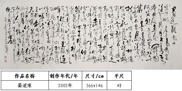 汪国新-蜀道难2002年