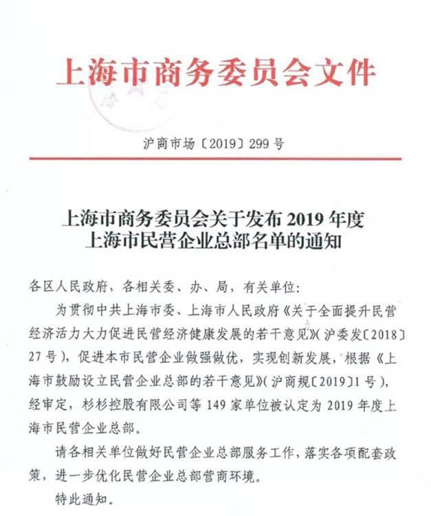 """华汇工程咨询股份有限公司获评""""2019年度上海市民营企业总部"""""""