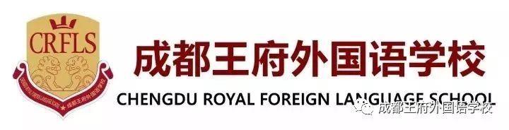 成都王府外国语学校团支部、少先队大队部倡议书