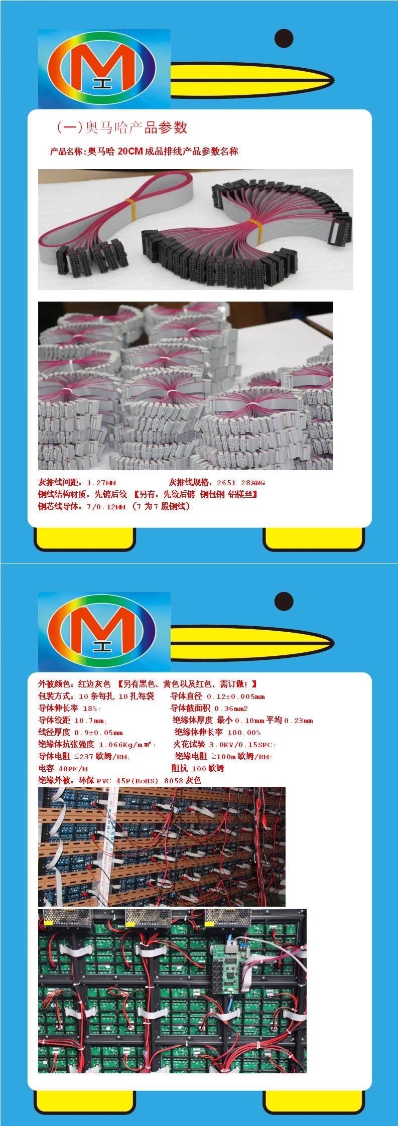 杭州市LED户外显示屏模组专用成品排线20CM(奥马哈)