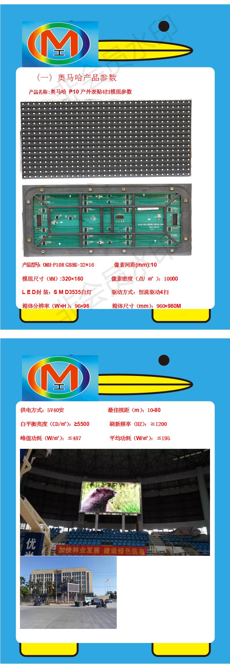安徽阜阳科技馆P10户外全彩屏4扫40平方两块奥马哈LED表贴