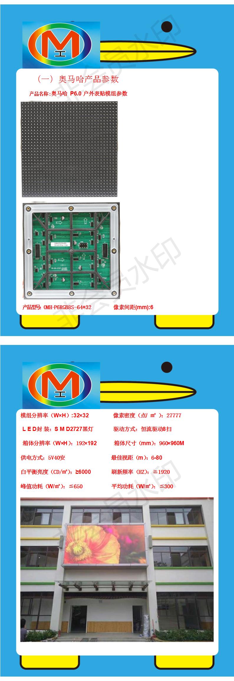 揭阳市普宁梅林中学出入口LED户外显示屏专用P6简易箱体(奥马哈)