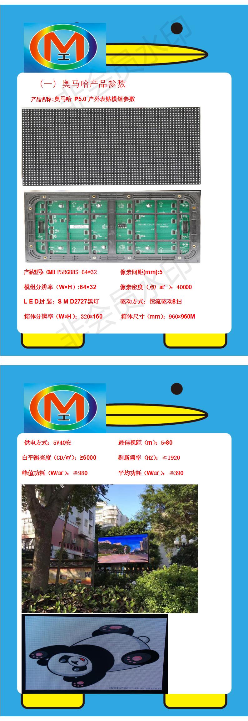 河源市东源县公园LED户外显示屏专用P5简易箱体(奥马哈)
