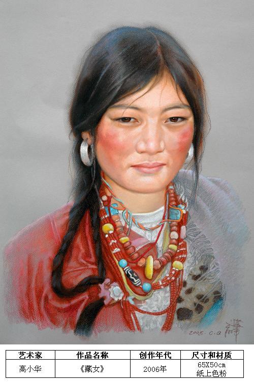 高小华-藏女