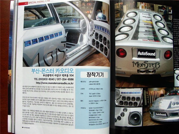 韩国AutoSound杂志对韩国圣美歌功放改装车的报道