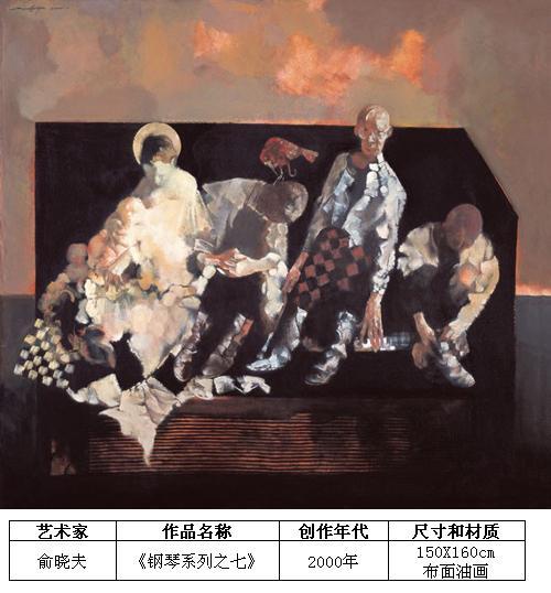 俞晓夫-钢琴系列之七