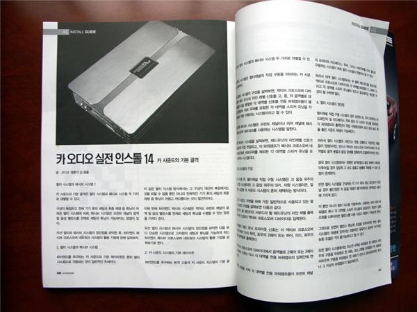 South Korea AutoSound Journal of Korean beauty song amplifier car Report