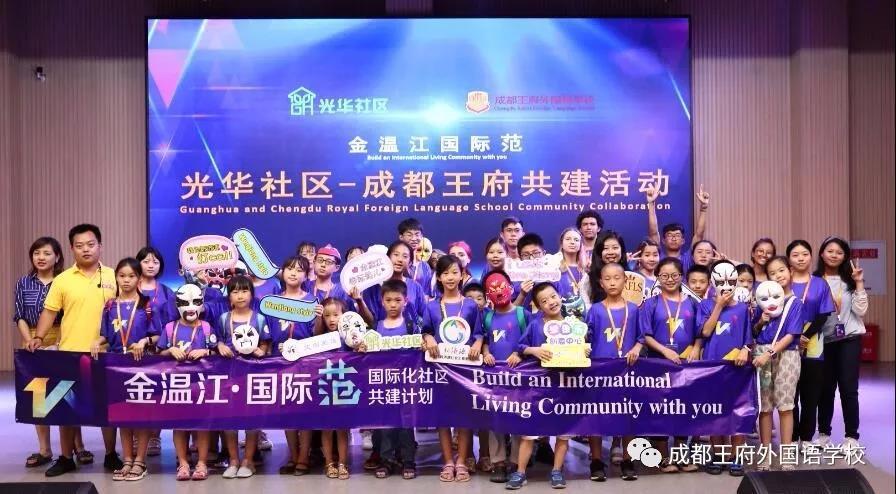 光华社区国际文化交流周走进成都王府外国语学校