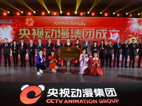 央视动漫集团在京揭牌成立