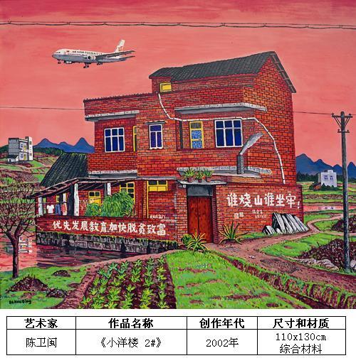 陈卫闽-小洋楼2#