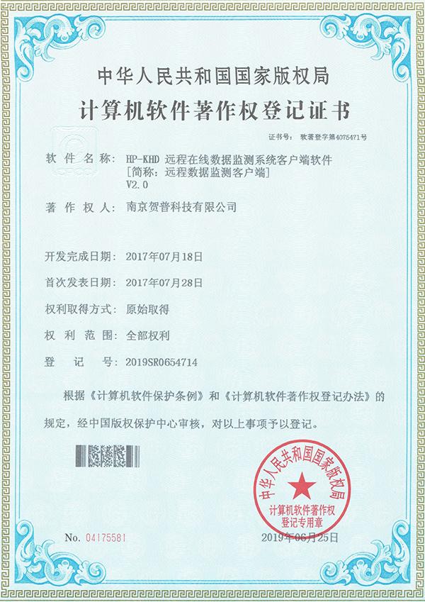 HP-KHD 远程在线数据监测系统客户端软件计算机软件著作权登记证书