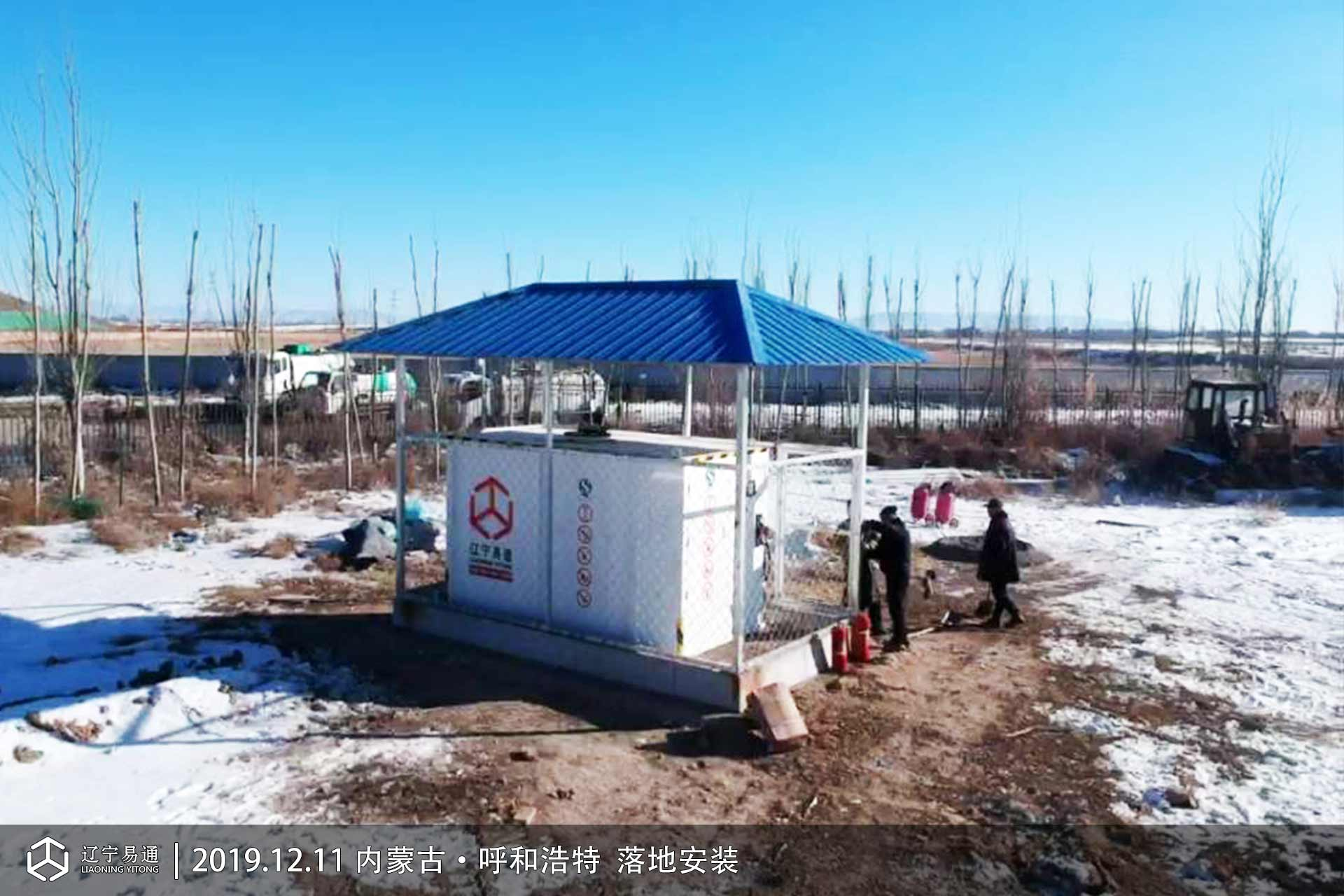 2019年12月11日,易通撬装manbetx万博站在内蒙古呼和浩特安装成功