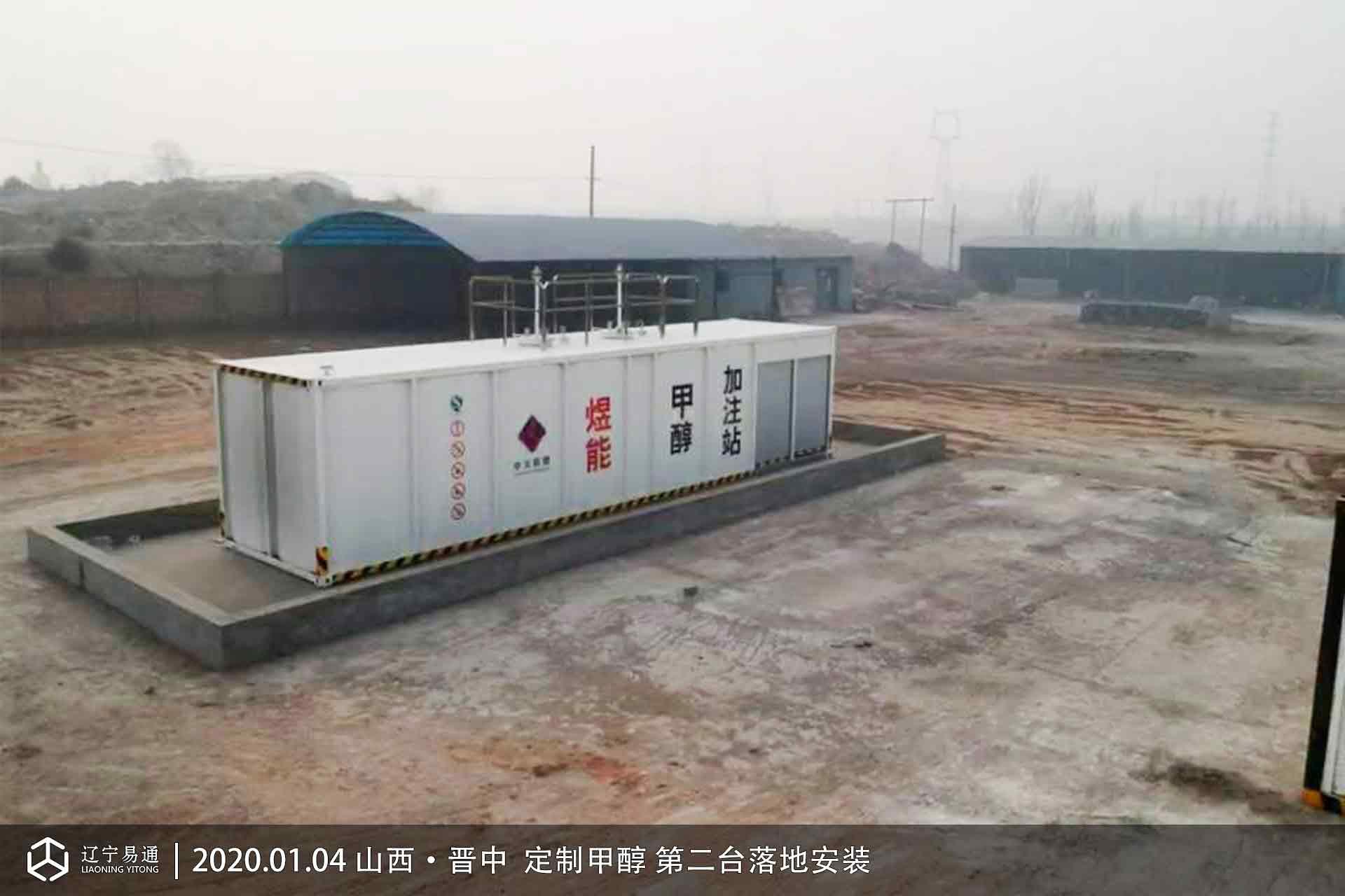 2020年的第一台撬装安装完毕,山西晋中的第二台甲醇撬装manbetx万博站安装完毕