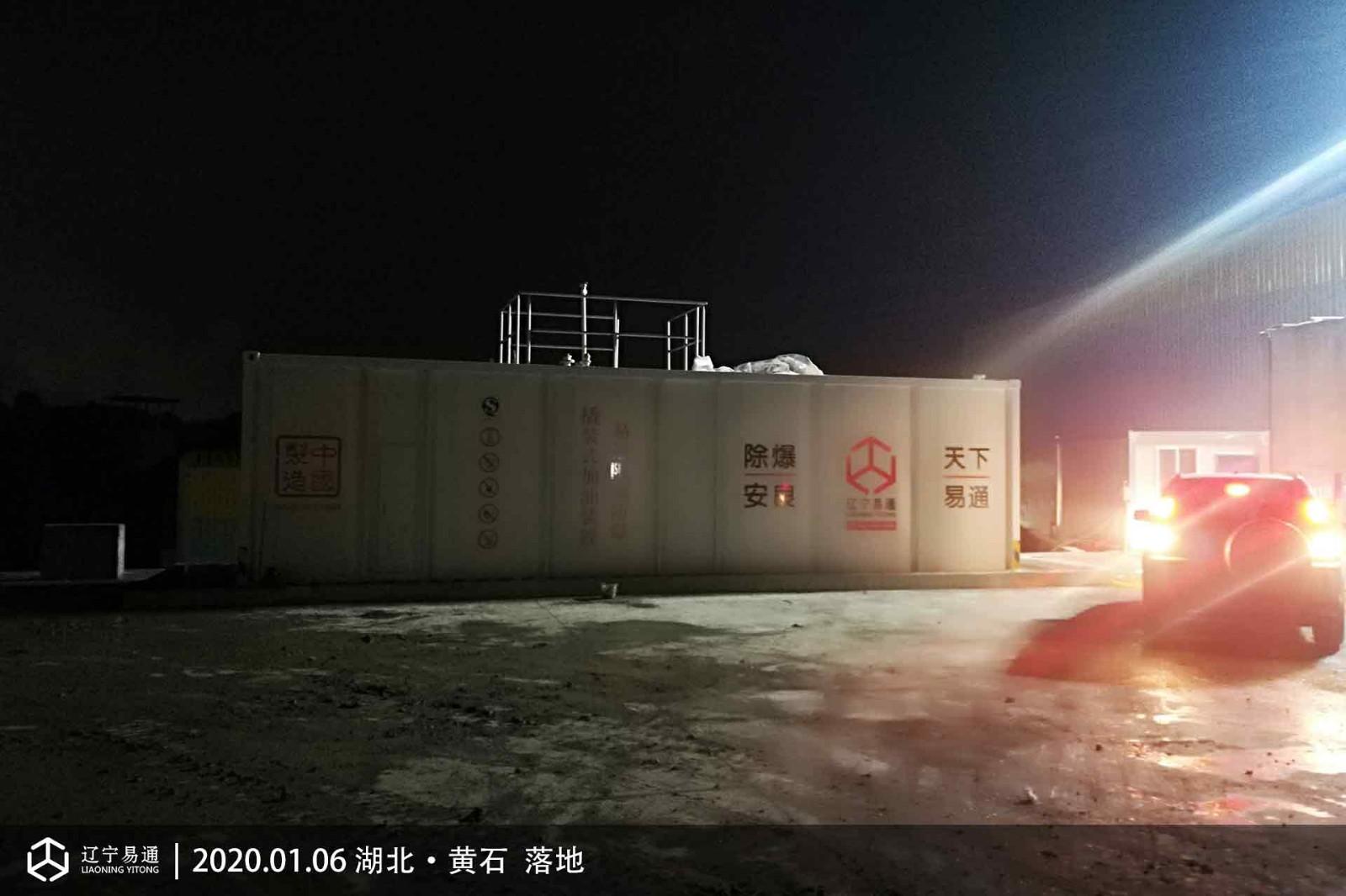 2020年1月6日 湖北黄石某建材厂 安装了辽宁易通撬装式manbetx万博装置