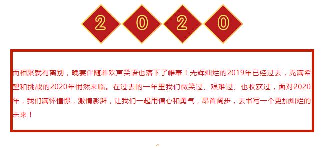年会特辑 | 启航2020!