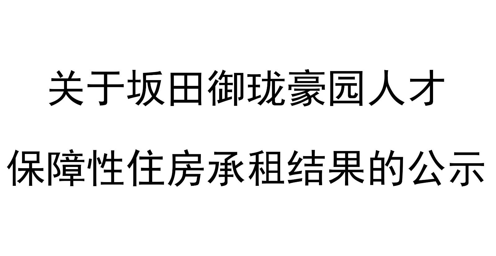 关于坂田御珑豪园人才保障性住房承租结果的公示