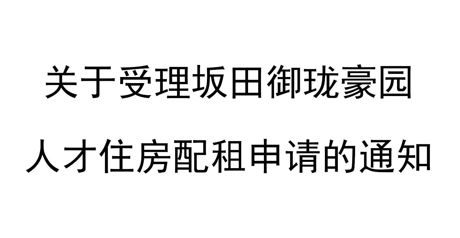 关于受理坂田御珑豪园人才住房配租申请的通知
