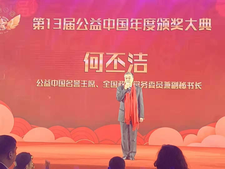 2020第十三届公益中国年度颁奖盛典