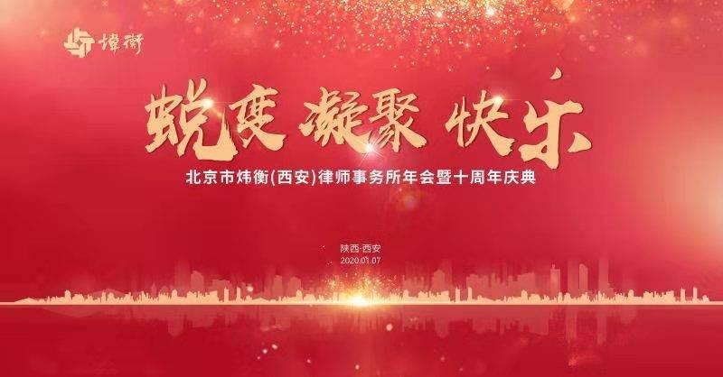 蜕变·凝聚·快乐 | 北京市炜衡(西安)伟德首页伟德国际唯一官方2019年会暨十周年庆典圆满举行