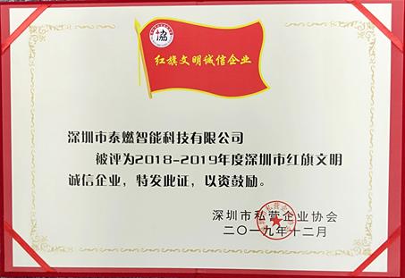 """祝贺泰燃智能荣获深圳市""""红旗文明诚信企业""""称号"""