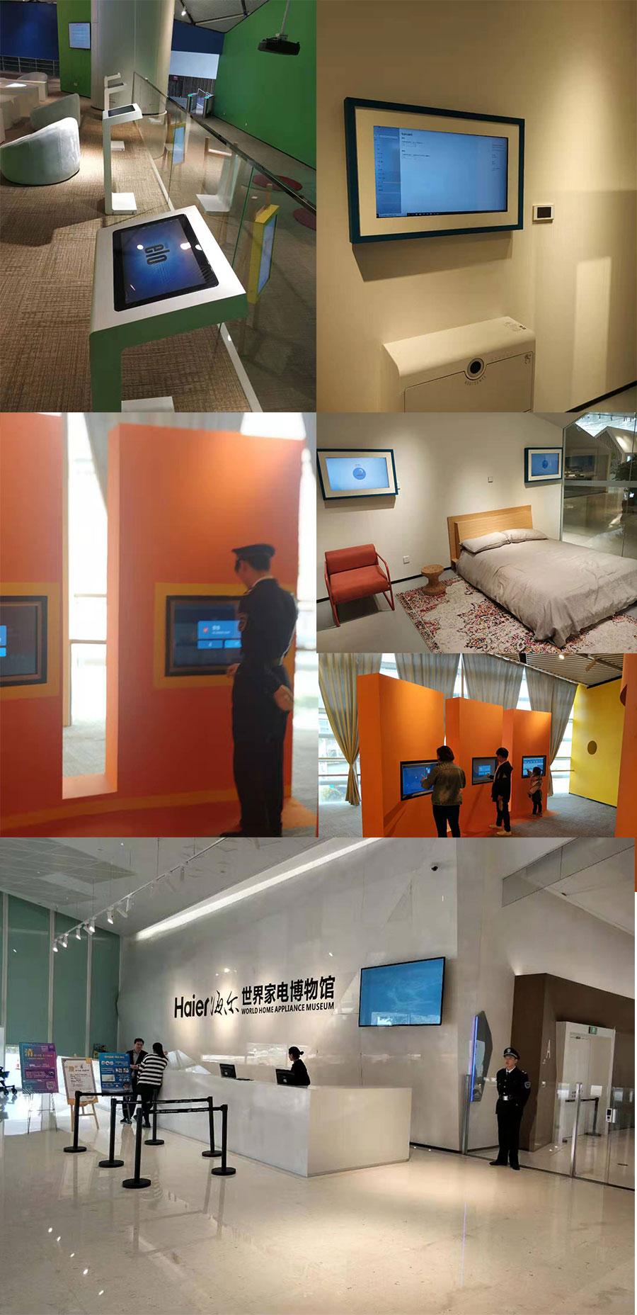 展館人機交互方案