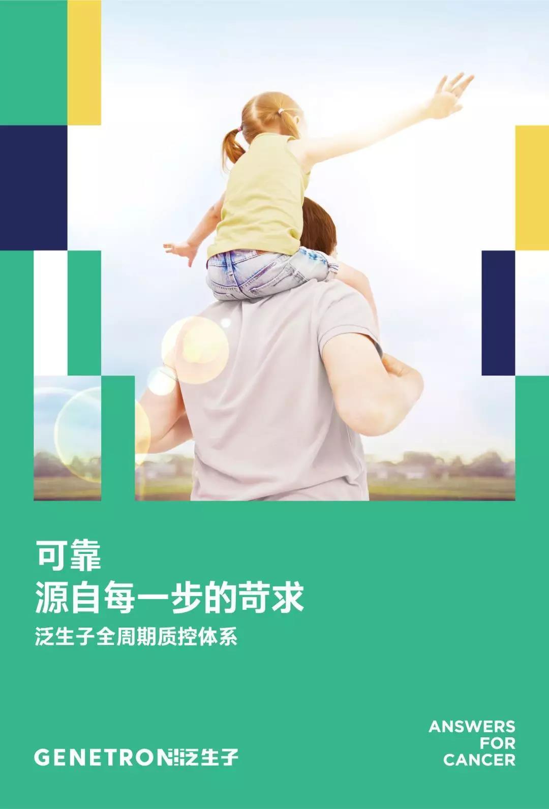 泛生子以全新品牌形象获Transform Awards 国际品牌大奖金奖